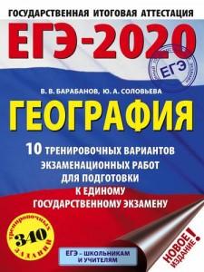 ЕГЭ 2020 География 10 тренировочных вариантов экзаменационных работ для подготовки к единому государственному экзамену Пособие Барабанов ВВ