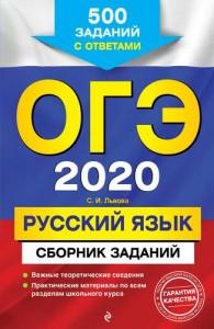 ОГЭ 2020 Русский язык Сборник заданий 500 заданий с ответами Пособие Львова СИ 6+