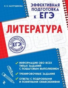 Литература Пособие Насрутдинова Лилия Харисовна 6+