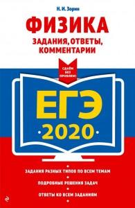 ЕГЭ 2020 Физика задания ответы комментарии Пособие Зорин НИ 6+