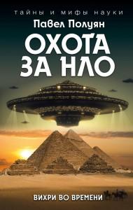 Охота за НЛО Вихри во времени Книга Полуян Павел 16+