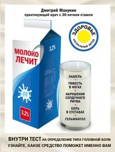 Молоко лечит Книга Макунин Дмитрий 12+