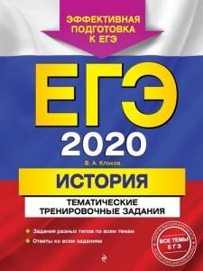 ЕГЭ 2020 История тематические тренировочные задания Пособие Клоков ВА 6+