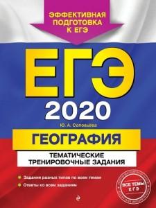 ЕГЭ 2020 География Тематические тренировочные задания Пособие Соловьева ЮА 6+
