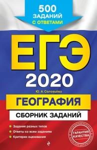 ЕГЭ 2020 География Сборник заданий 500 заданий с ответами Пособие Соловьева ЮА 6+