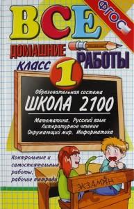 Все домашние работы 1 Класс учебное пособие Веселова