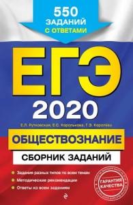 ЕГЭ 2020 Обществознание Сборник заданий 550 заданий с ответами Пособие Рутковская ЕЛ 6+