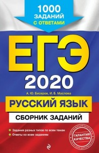 Русский язык ЕГЭ 2020 Сборник заданий 1000 заданий с ответами Пособие Бисеров АЮ 6+
