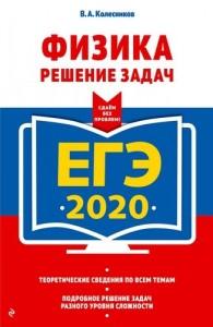 ЕГЭ 2020 Физика Решение задач Пособие Колесников ВА 6+
