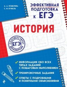 История Пособие Кошелева Анна Александровна 6+
