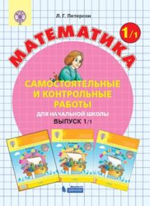 Математика Самостоятельные и контрольные работы для начальной школы 1 класс Учебное пособие 1-2 часть комплект Петерсон ЛГ 6+