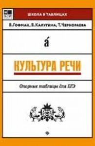 ЕГЭ Культура речи Опорные таблицы для ЕГЭ Пособие Гофман В 0+