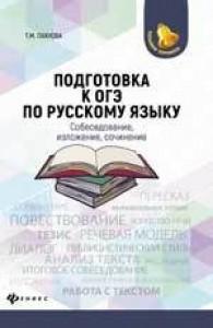 ОГЭ Русский язык Подготовка к ОГЭ Собеседование изложение сочинение Пособие Пахнова ТМ 0+