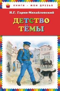 Детство Темы Книга Гарин Михайловский Николай 0+