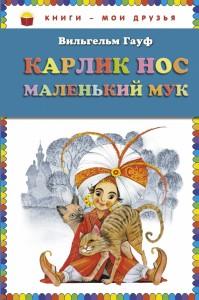 Маленький Мук Карлик Нос Книга Гауф Вильгельм 0+