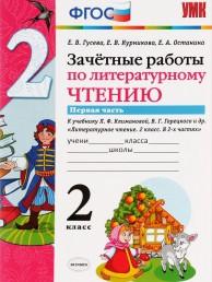 УМК Зачетные работы Литературное чтение 2 Класс Комплект в 2 частях к учебнику Климанова Пособие Гусева