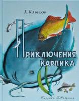Приключения карпика Книга Клыков 6+