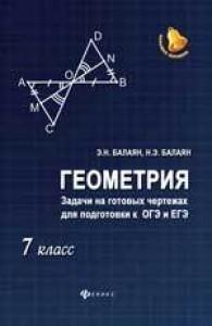 Геометрия Задачи на готовых чертежах для подготовки к ОГЭ и ЕГЭ 7 класс Пособие Балаян ЭН 0+
