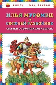 Илья Муромец и Соловей разбойник Книга Курдюмова Л 0+