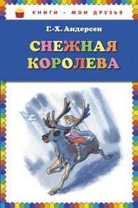 Снежная королева Книга Андерсен Ганс Христиан 0+