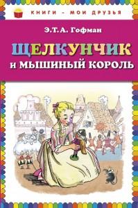 Щелкунчик и мышиный король Книга Гофман Эрнст 0+