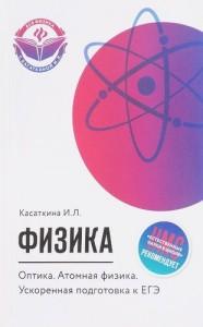 Физика Оптика Атомная физика Ускоренная подготовка к ЕГЭ Пособие Касаткина ИЛ