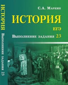 История ЕГЭ Выполнение задания 23 Учебное пособие Маркин СА 0+