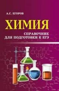 Химия Справочник для подготовки к ЕГЭ Учебное пособие Егоров АС 0+