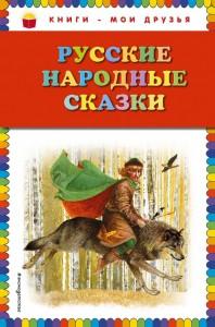 Русские народные сказки Книга Толстой Алексей 0+