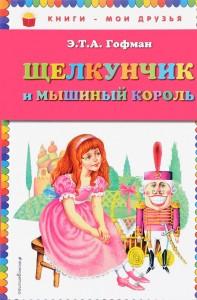 Щелкунчик и мышиный король Книга Гофман Эрнст Теодор Амадей 0+