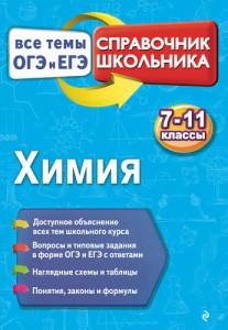 Химия 7-11 классы Пособие Мешкова ОВ 6+