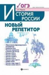 История России Новый репетитор для подготовки к ОГЭ Пособие Маркин СА 0+