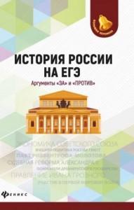 История России на ЕГЭ Аргументы за и против Учебное пособие Нагаева Г 0+