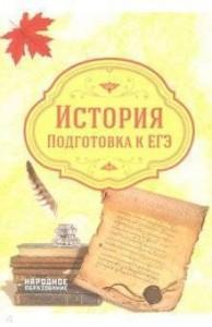 История Подготовка к ЕГЭ Учебное пособие Александров АИ