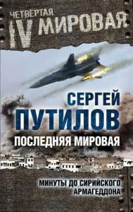 Последняя мировая Минуты до Сирийского армагеддона Книга Путилов 5-906842-14-5