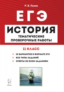 ЕГЭ История Тематические проверочные работы 11 класс Учебное пособие Пазин РВ