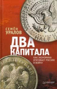 Два капитала как экономика втягивает Россию в войну Книга Уралов Семен 16+