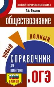 ОГЭ Обществознание Новый полный справочник Пособие Баранов ПА 12+