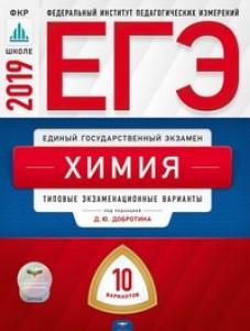ЕГЭ 2019 Химия Типовые экзаменационные варианты 10 вариантов Пособие Добротин ДЮ