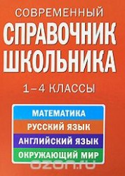 Современный справочник школьника 1-4 Класс Справочник Курганов 0+