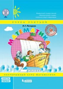 Математика 2 класс Учебное пособие 1-3 часть комплект Петерсон ЛГ 6+