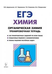 ЕГЭ Химия Органическая химия Задания и решения Тренировочная тетрадь 10-11 классы Пособие Доронькин ВН
