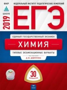 ЕГЭ 2019 Химия Типовые экзаменационные варианты 30 вариантов Пособие Добротин ДЮ