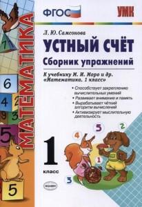 Математика Устный счет Сборник упражнений к учебнику Моро МИ 1 класс Пособие Самсонова ЛЮ