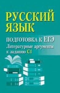 Новые литературные аргументы подготовка к ЕГЭ с мобильным приложением Пособие Заярная ИЮ 0+