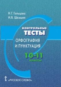 Русский язык Контрольные тесты орфография и пунктуация 10-11 класс Учебное пособие Гольцова НГ