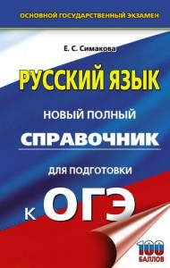 ОГЭ Русский язык Новый полный справочник Пособие Симакова ЕС 12+