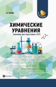 Химические уравнения Тренажер для подготовки к ОГЭ Пособие Зыкова ЕВ 0+