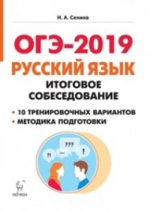 ОГЭ 2019 Русский язык Итоговое собеседование 9 класс Учебное пособие Сенина НА