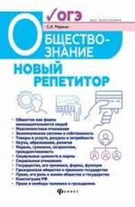 ОГЭ Обществознание Новый репетитор для подготовки Пособие Маркин СА 0+